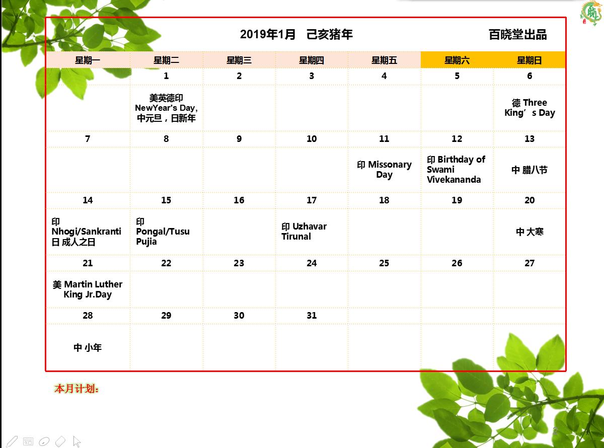 为大家搜寻的2019跨境电商开发日历